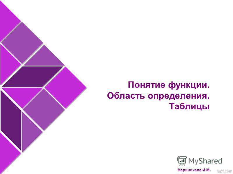 Понятие функции. Область определения. Таблицы Мариничева И.М.