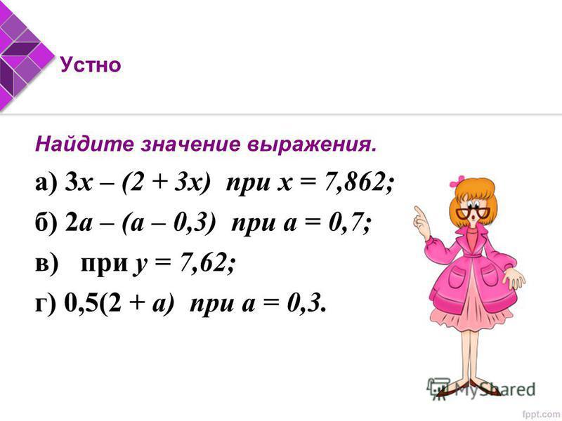 Устно Найдите значение выражения. а) 3x – (2 + 3x) при х = 7,862; б) 2a – (a – 0,3) при а = 0,7; в) при у = 7,62; г) 0,5(2 + a) при а = 0,3.