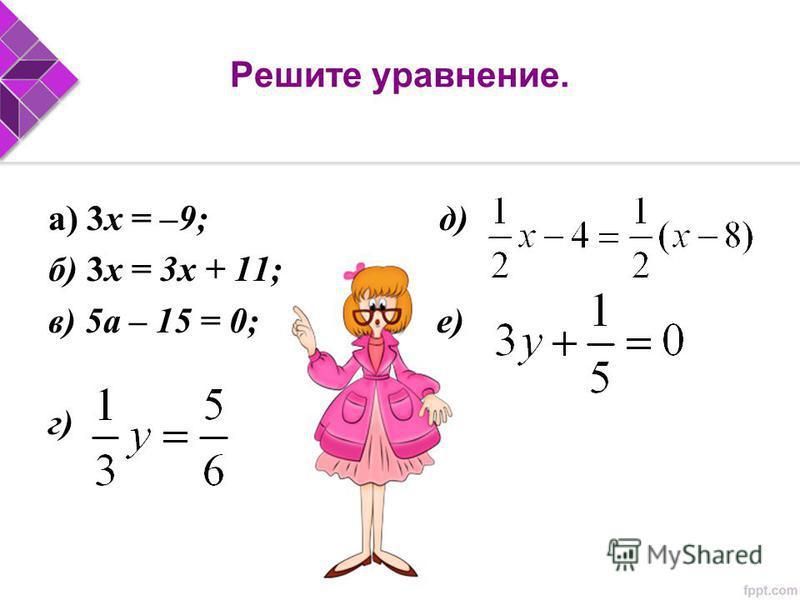 Решите уравнение. а) 3 х = –9; д) б) 3 х = 3 х + 11; в) 5 а – 15 = 0; е) г)