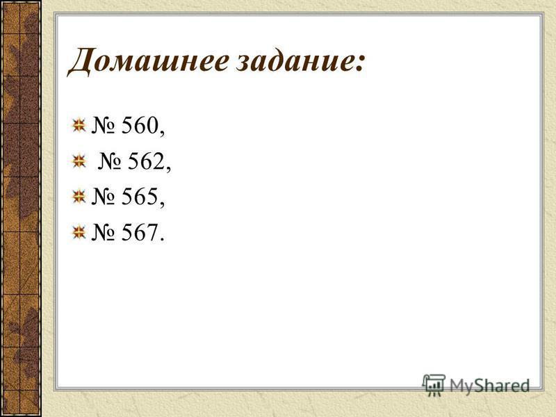 Домашнее задание: 560, 562, 565, 567.