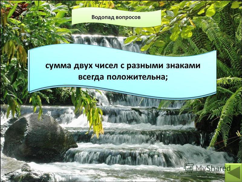 Исследовательская задача http://files.school-collection.edu.ru/dlrstore/8d36bbf8-d208-4152-8f56-b21b1a8ed50c/positiv-negativ- number.pdf http://files.school-collection.edu.ru/dlrstore/8d36bbf8-d208-4152-8f56-b21b1a8ed50c/positiv-negativ- number.pdf С
