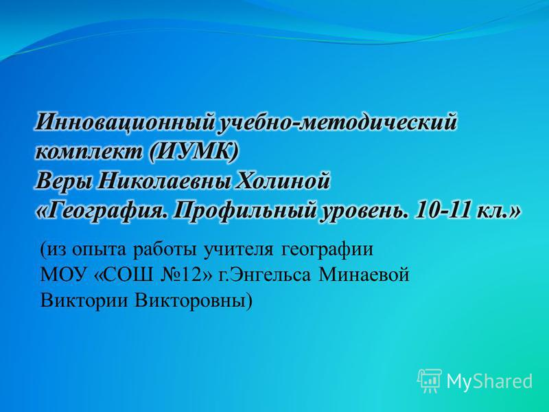 (из опыта работы учителя географии МОУ «СОШ 12» г.Энгельса Минаевой Виктории Викторовны)