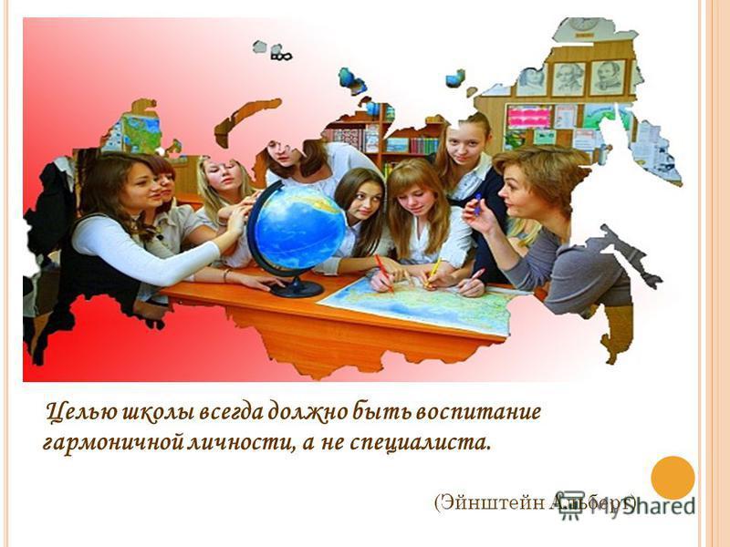 Целью школы всегда должно быть воспитание гармоничной личности, а не специалиста. (Эйнштейн Альберт)