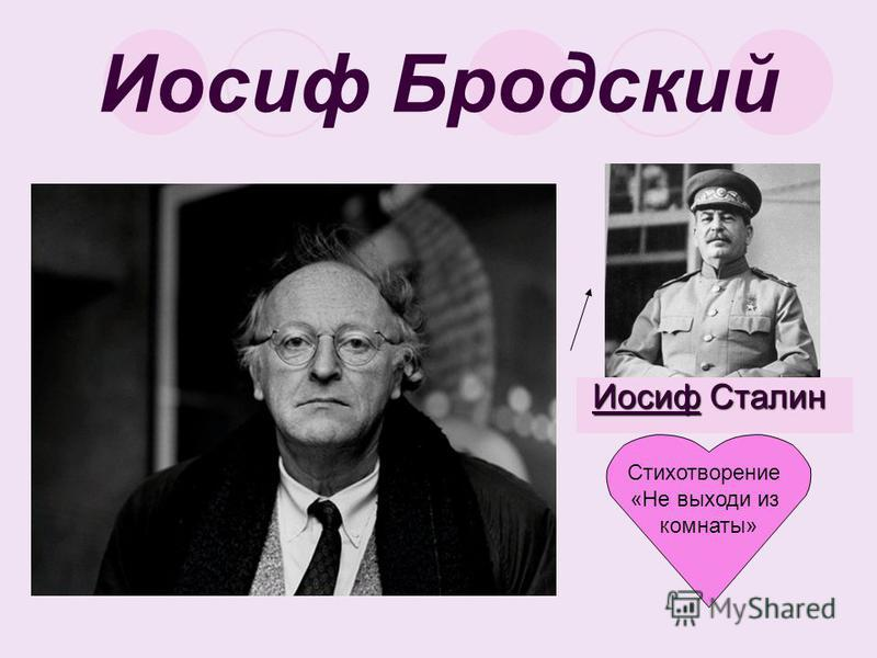 Стихотворение «Не выходи из комнаты» Иосиф Бродский Иосиф Сталин