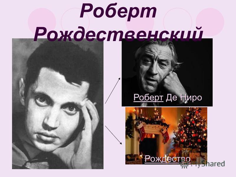 Роберт Рождественский Роберт Де Ниро Рождество