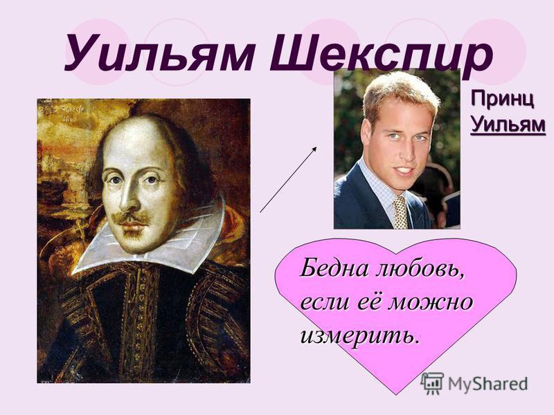 Уильям Шекспир Бедна любовь, Бедна любовь, если её можно измерить. Принц Уильям