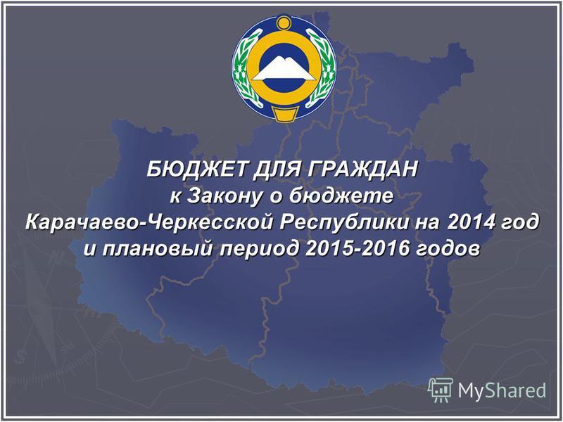 БЮДЖЕТ ДЛЯ ГРАЖДАН к Закону о бюджете Карачаево-Черкесской Республики на 2014 год и плановый период 2015-2016 годов