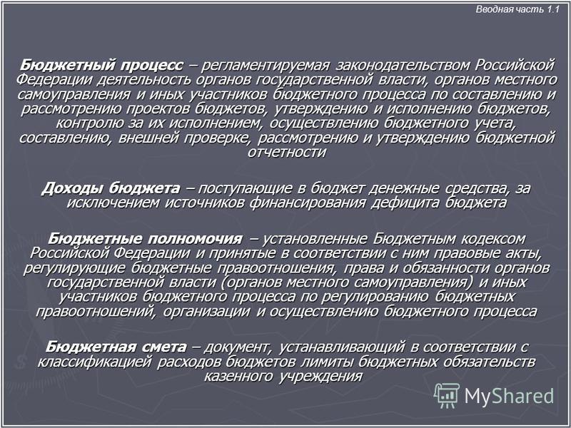 Бюджетный процесс – регламентируемая законодательством Российской Федерации деятельность органов государственной власти, органов местного самоуправления и иных участников бюджетного процесса по составлению и рассмотрению проектов бюджетов, утверждени