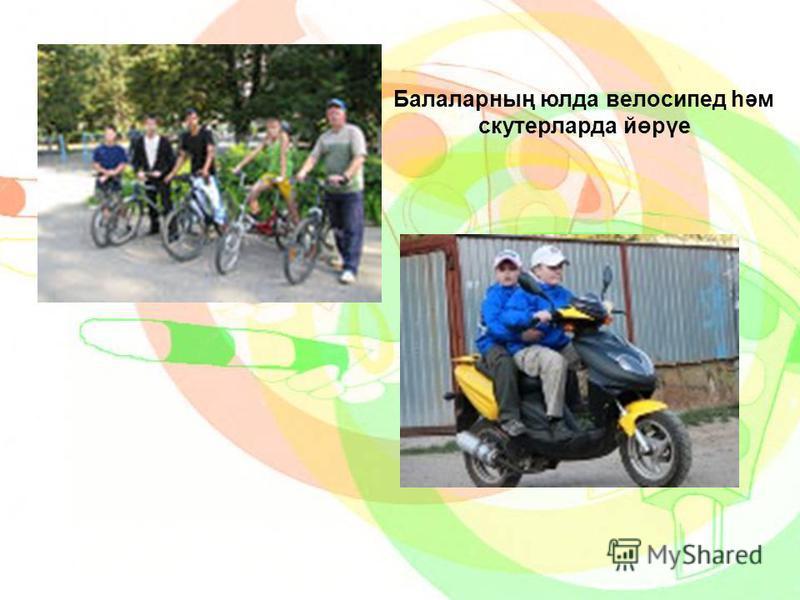 Балаларның люда велосипед һәм скутер лорда йөрүе