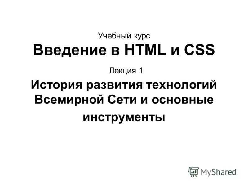1 Учебный курс Введение в HTML и CSS Лекция 1 История развития технологий Всемирной Сети и основные инструменты