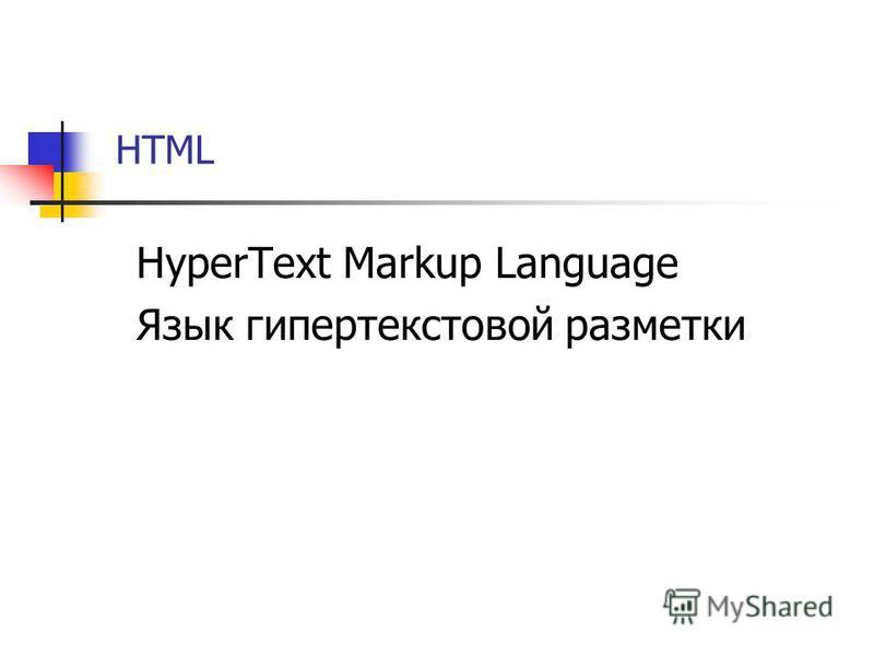 HTML HyperText Markup Language Язык гипертекстовой разметки