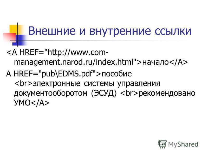 начало A HREF=pub\EDMS.pdf>пособие электронные системы управления документооборотом (ЭСУД) рекомендовано УМО