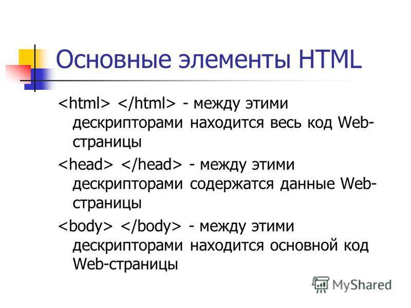 - между этими дескрипторами находится весь код Web- страницы - между этими дескрипторами содержатся данные Web- страницы - между этими дескрипторами находится основной код Web-страницы