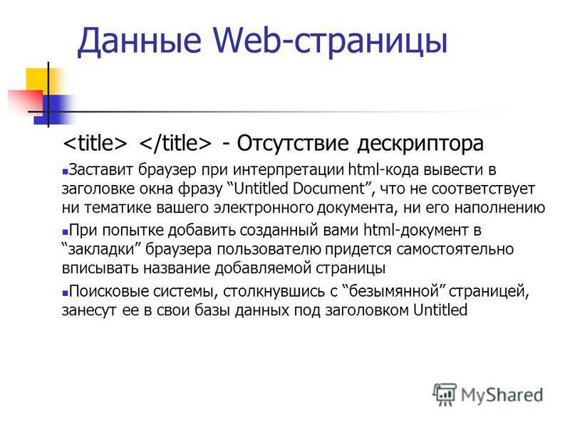Данные Web-страницы - Отсутствие дескриптора Заставит браузер при интерпретации html-кода вывести в заголовке окна фразу Untitled Document, что не соответствует ни тематике вашего электронного документа, ни его наполнению При попытке добавить созданн