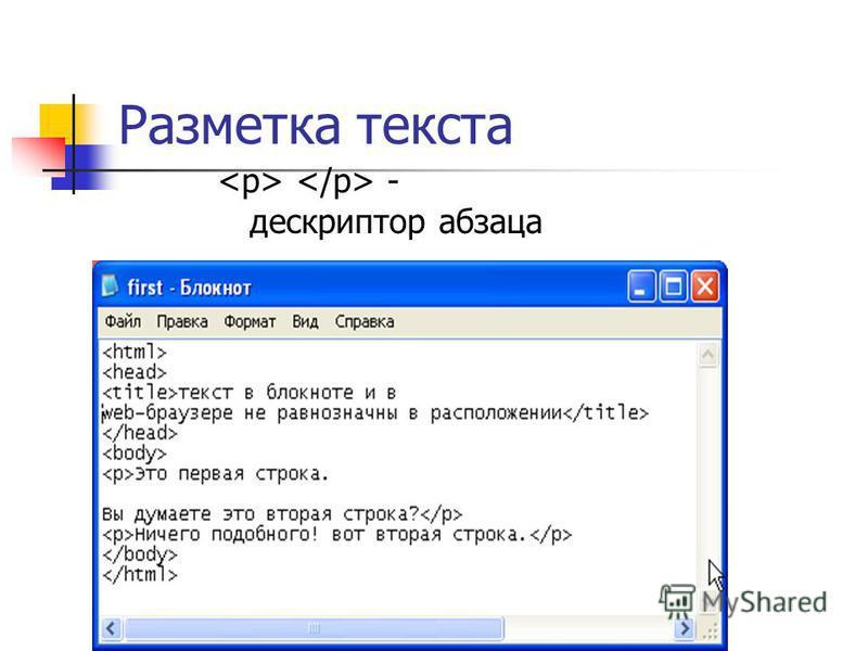 Разметка текста - дескриптор абзаца