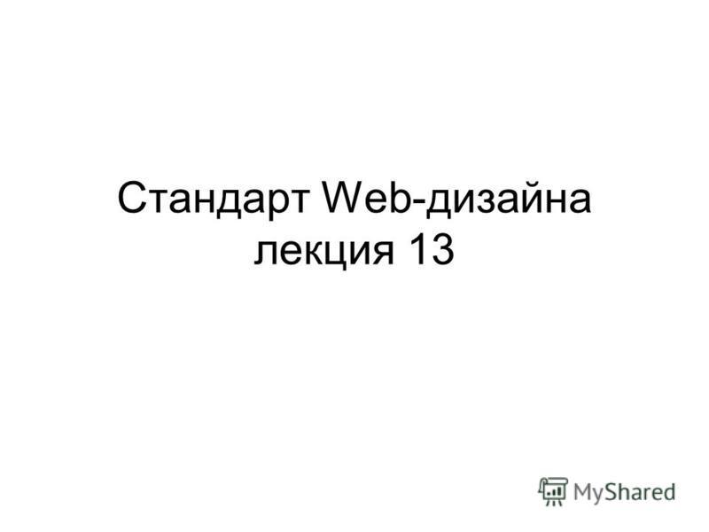 Стандарт Web-дизайна лекция 13