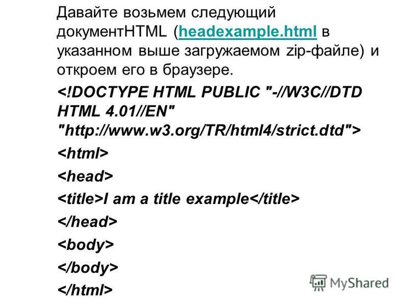 Давайте возьмем следующий документHTML (headexample.html в указанном выше загружаемом zip-файле) и откроем его в браузере.headexample.html I am a title example