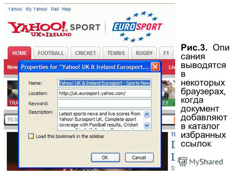 Рис.3. Опи сания выводятся в некоторых браузерах, когда документ добавляют в каталог избранных ссылок