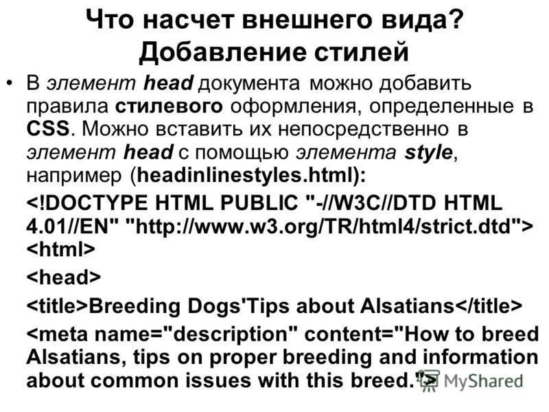 Что насчет внешнего вида? Добавление стилей В элемент head документа можно добавить правила стилевого оформления, определенные в CSS. Можно вставить их непосредственно в элемент head с помощью элемента style, например (headinlinestyles.html): Breedin