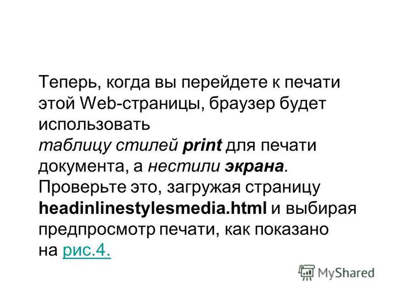 Теперь, когда вы перейдете к печати этой Web-страницы, браузер будет использовать таблицу стилей print для печати документа, а не стили экрана. Проверьте это, загружая страницу headinlinestylesmedia.html и выбирая предпросмотр печати, как показано на