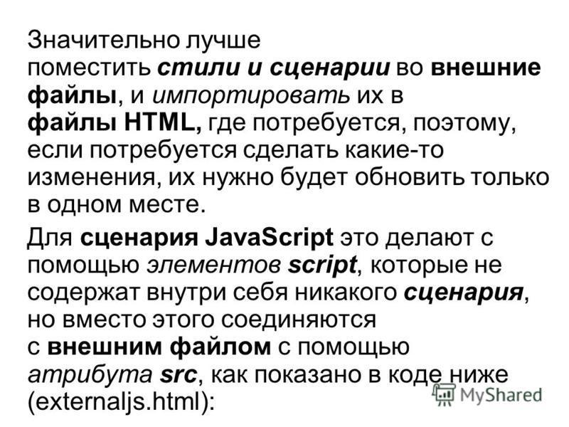 Значительно лучше поместить стили и сценарии во внешние файлы, и импортировать их в файлы HTML, где потребуется, поэтому, если потребуется сделать какие-то изменения, их нужно будет обновить только в одном месте. Для сценария JavaScript это делают с