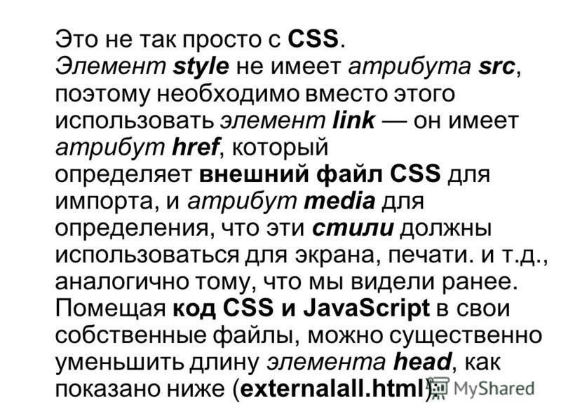 Это не так просто с CSS. Элемент style не имеет атрибута src, поэтому необходимо вместо этого использовать элемент link он имеет атрибут href, который определяет внешний файл CSS для импорта, и атрибут media для определения, что эти стили должны испо