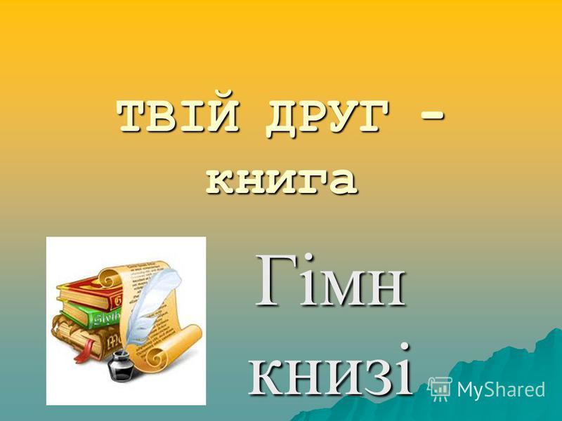 ТВІЙ ДРУГ - книга Гімн книзі