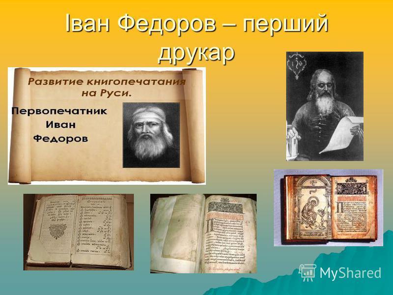 Іван Федоров – перший друкар