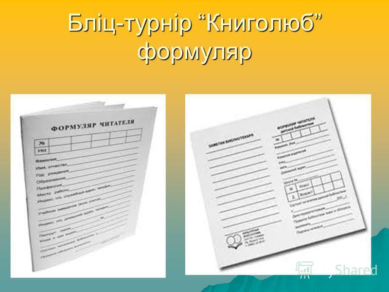 Бліц-турнір Книголюб формуляр