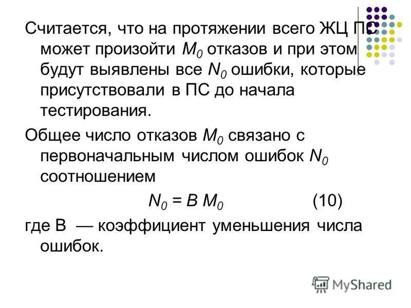 Считается, что на протяжении всего ЖЦ ПС может произойти M 0 отказов и при этом будут выявлены все N 0 ошибки, которые присутствовали в ПС до начала тестирования. Общее число отказов M 0 связано с первоначальным числом ошибок N 0 соотношением N 0 = В