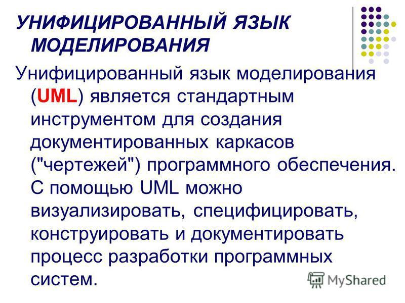 УНИФИЦИРОВАННЫЙ ЯЗЫК МОДЕЛИРОВАНИЯ Унифицированный язык моделирования (UML) является стандартным инструментом для создания документированных каркасов (