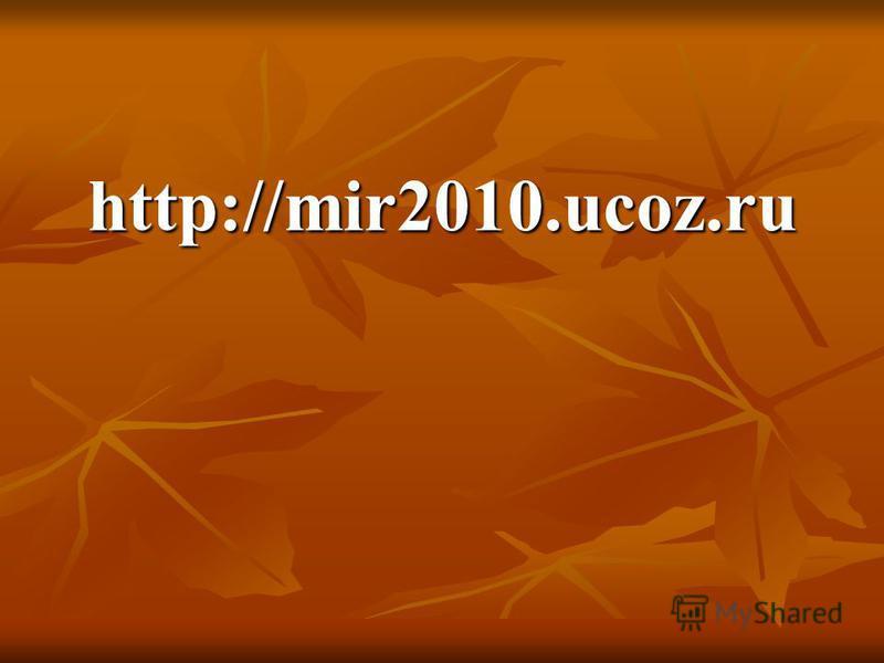 http://mir2010.ucoz.ru