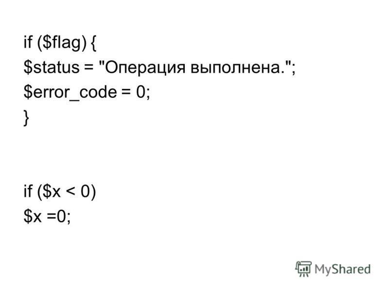 if ($flag) { $status = Операция выполнена.; $error_code = 0; } if ($х < 0) $х =0;