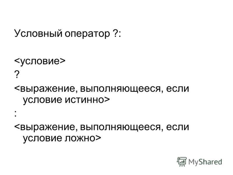 Условный оператор ?: ? :