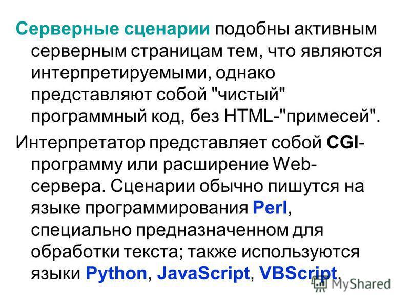 Серверные сценарии подобны активным серверным страницам тем, что являются интерпретируемыми, однако представляют собой