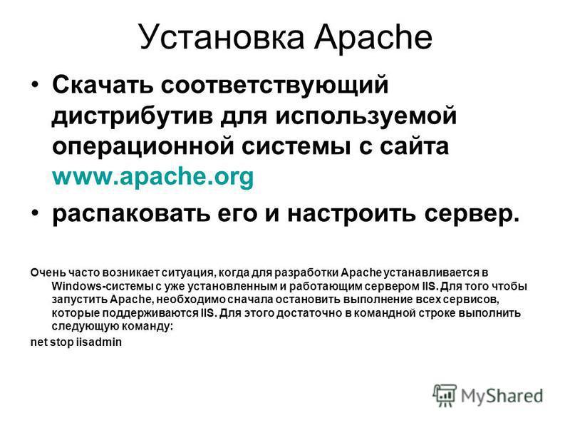 Установка Apache Скачать соответствующий дистрибутив для используемой операционной системы с сайта www.apache.org распаковать его и настроить сервер. Очень часто возникает ситуация, когда для разработки Apache устанавливается в Windows-системы с уже