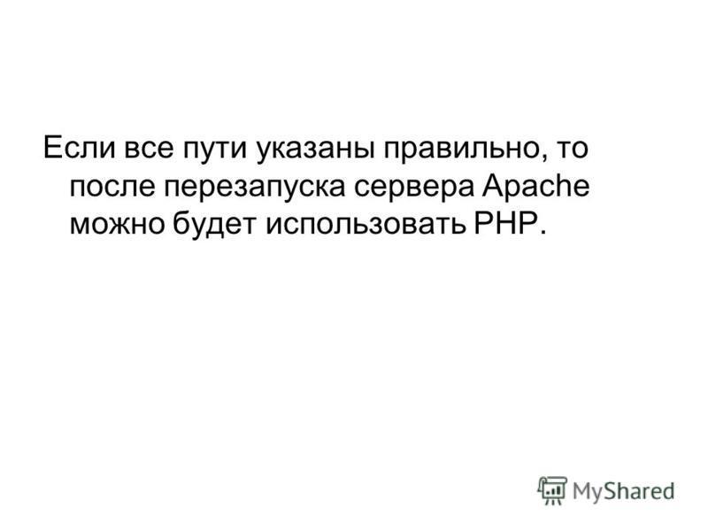 Если все пути указаны правильно, то после перезапуска сервера Apache можно будет использовать РНР.