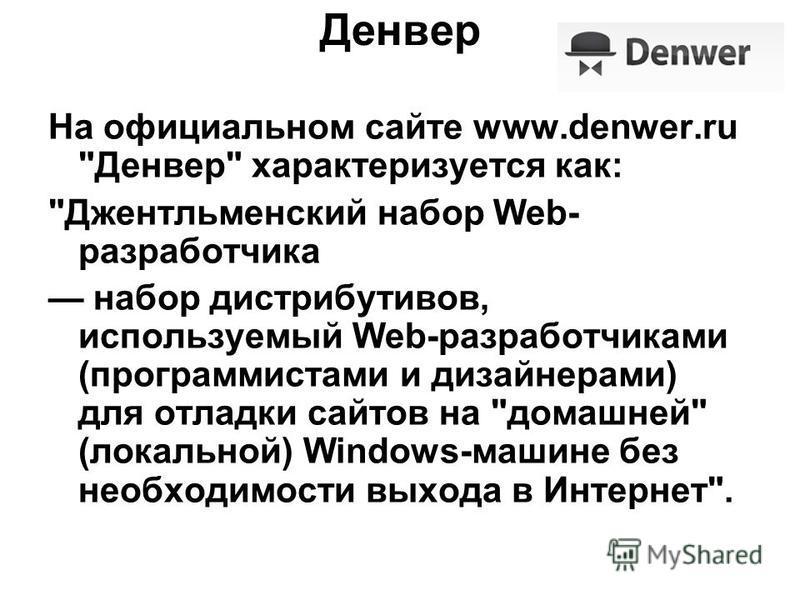 Денвер На официальном сайте www.denwer.ru