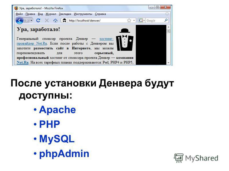 После установки Денвера будут доступны: Apache PHP MySQL phpAdmin