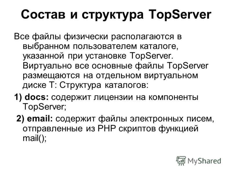 Состав и структура TopServer Все файлы физически располагаются в выбранном пользователем каталоге, указанной при установке TopServer. Виртуально все основные файлы TopServer размещаются на отдельном виртуальном диске T: Структура каталогов: 1) docs:
