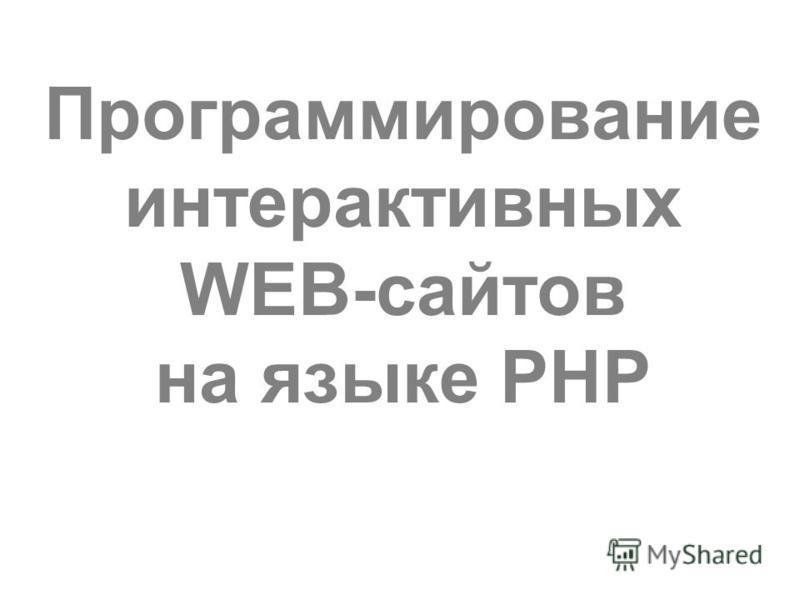 Программирование интерактивных WEB-сайтов на языке PHP