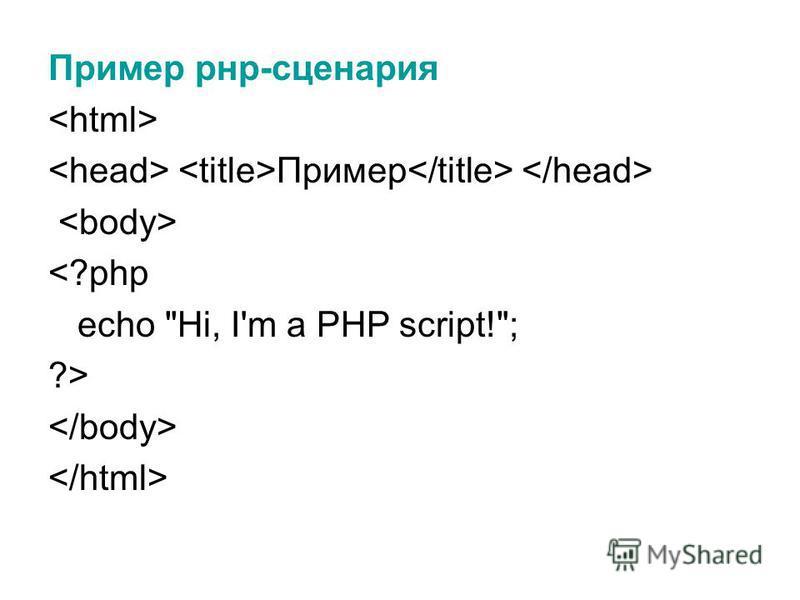 Пример рнр-сценария Пример <?php echo Hi, I'm a PHP script!; ?>