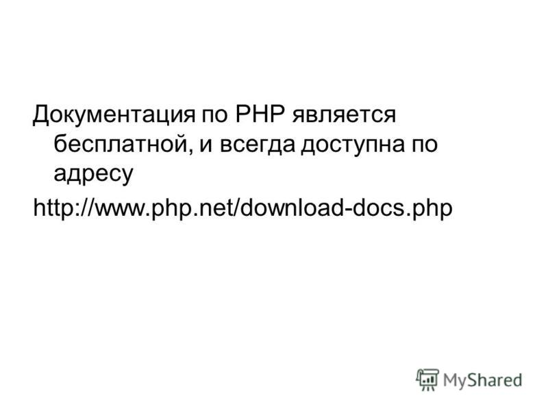 Документация по РНР является бесплатной, и всегда доступна по адресу http://www.php.net/download-docs.php