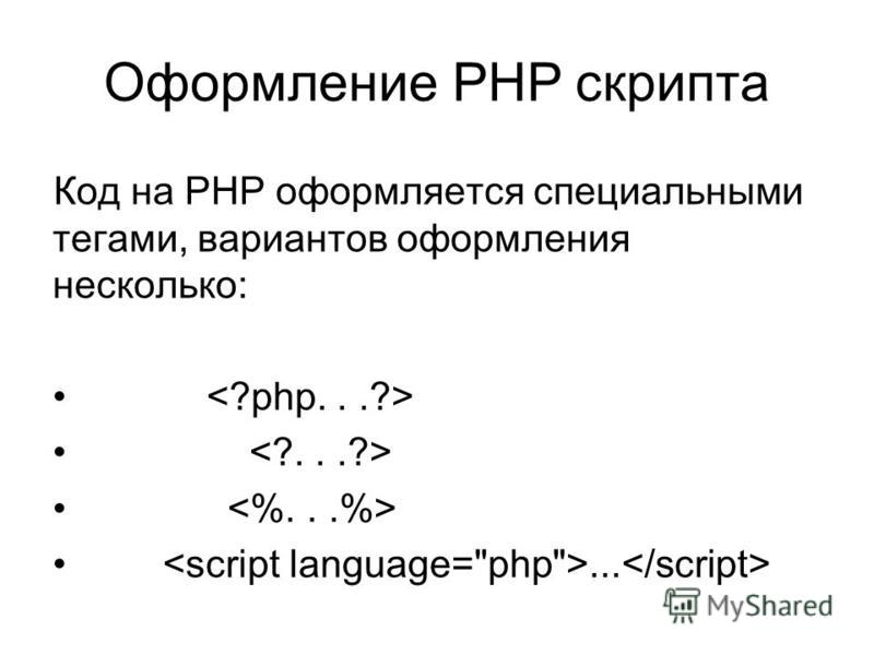 Оформление РНР скрипта Код на РНР оформляется специальными тегами, вариантов оформления несколько:...