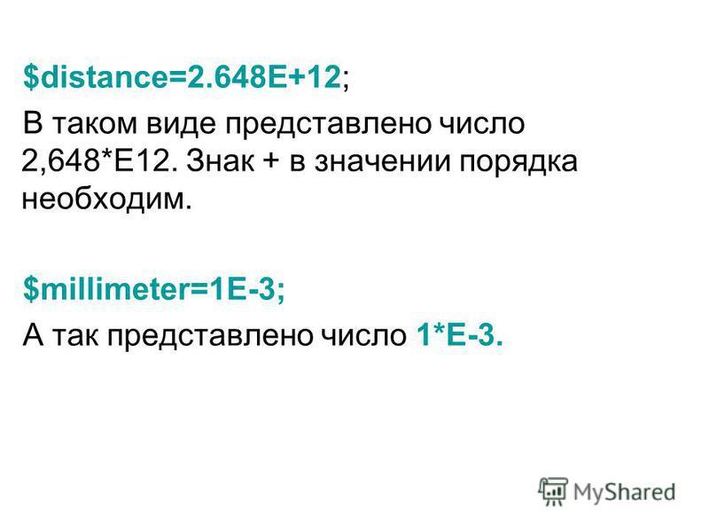 $distance=2.648E+12; В таком виде представлено число 2,648*E12. Знак + в значении порядка необходим. $millimeter=1E-3; А так представлено число 1*E-3.
