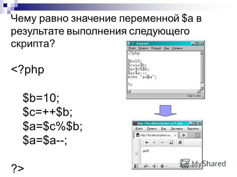 Чему равно значение переменной $a в результате выполнения следующего скрипта? <?php $b=10; $c=++$b; $a=$c%$b; $a=$a--; ?>