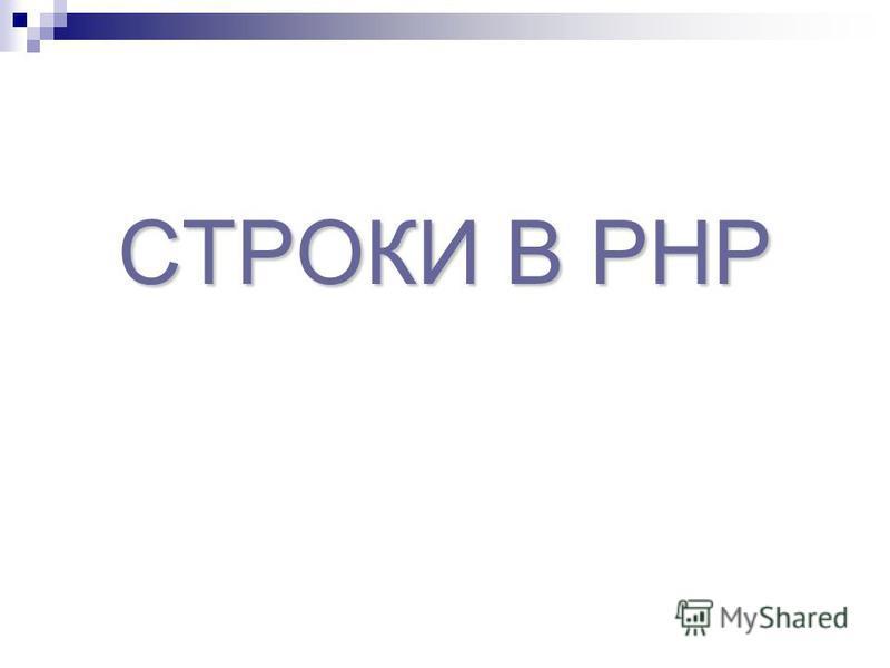 СТРОКИ В РНР