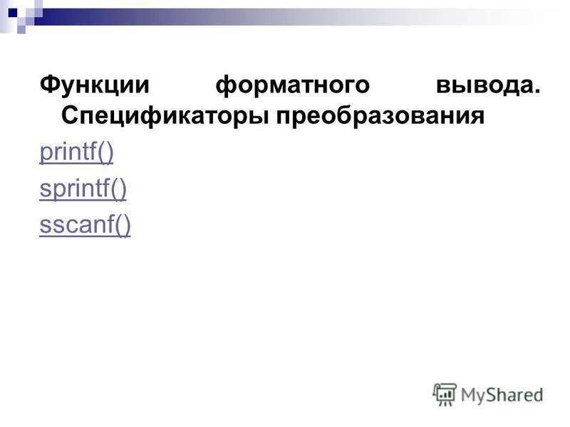 Функции форматного вывода. Спецификаторы преобразования printf() sprintf() sscanf()