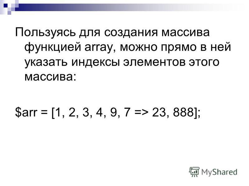 Пользуясь для создания массива функцией array, можно прямо в ней указать индексы элементов этого массива: $err = [1, 2, 3, 4, 9, 7 => 23, 888];