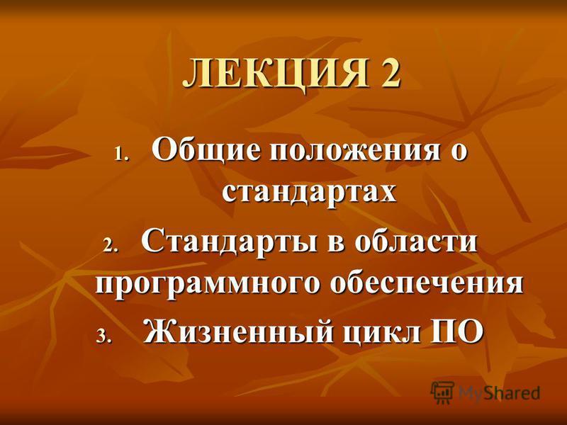 ЛЕКЦИЯ 2 1. Общие положения о стандартах 2. Стандарты в области программного обеспечения 3. Жизненный цикл ПО